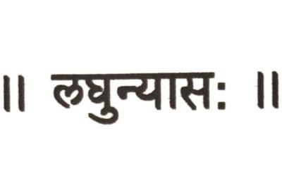 Laghunyāsaḥ Mantra